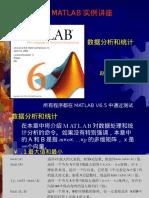 [Muchong.com]MATLAB 数据分析和统计