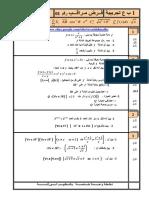 Ds fonction +logique 1