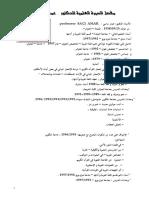 السيرة العلمية للدكتور عمار ساسي