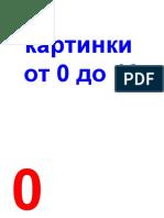 0-10_картинки
