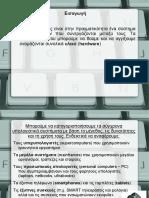 ενότητα 1- 01.pdf