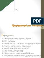 ΕφαρμογέςΠληροφορικήςΚεφ7