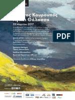 ΓΙΩΡΓΟΣ ΚΟΥΡΟΥΠΟΣ ΣΤΟ ΜΕΓΑΡΟ ΜΟΥΣΙΚΗΣ 22-3-2017