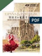 2017 夏日嚴選 - 西班牙葡萄牙絢麗13日 (Ek)