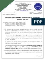 Πρόσκληση Γενικής Συνέλευσης - Αρχαιρεσίων 2017