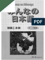 Minna no nihongo I - Honsatsu - libro ejercicios ESPAÑOL.pdf