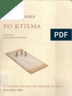 Franz Kafka - Το Κτισμα