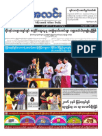 Myanma Alinn Daily_ 19 March  2017 Newpapers.pdf