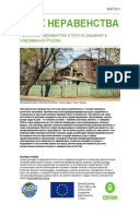 After Equality: Inequality trends and policy responses in contemporary Russia