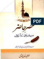 Asr_E_Hazir_Hadith_Nabvi_Kay_Ayenay_Men.pdf