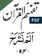 Alam Nashrah
