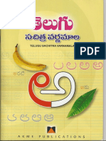 Telugu Sachitra Varnamala - Part 1