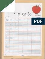 Telugu Sachitra Varnamala - Part 2.pdf