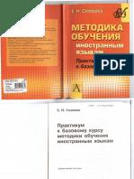 metodika_obucheniya_inostrannym_praktik.pdf