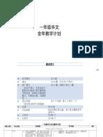 华文  RPT 一年级