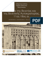 Istoria Tis Venetias