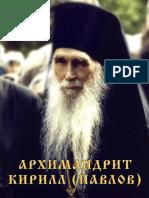 Arhimandrit Kiril Pavlov 90 Godina