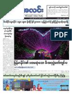 Myanma Alinn Daily_ 20 March  2017 Newpapers.pdf