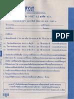 onet ป6.pdf