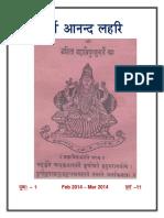 11.purnanandalahari-Feb 2014 Matangi.pdf