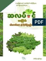 lettuce cultivation Book edit.pdf