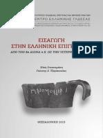 Εισαγωγή Στην Ελληνική Επιγραφική