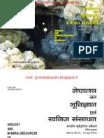 Geology of meghalaya.pdf