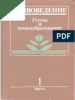 Почвоведение ч.1 - Ковда В.А., Розанов Б.Г. (ред) 1988.pdf