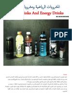 المشروبات الرياضية ومشروبات الطاقة