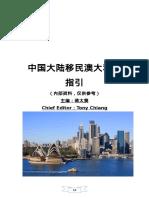 澳大利亚投资移民(移民澳大利亚条件途径、政策指引)怎么样移民澳大利亚多少钱(纵览环球移民澳大利亚)留学移民澳大利亚