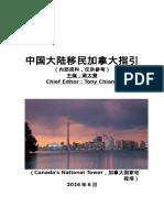 如何移民加拿大(移民加拿大条件途径、手续手册指南)加拿大投资移民技术移民新政多少钱(留学移民加拿大)移民加拿大指引手册