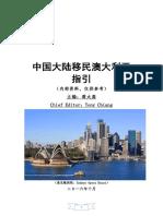 移民澳大利亚指引指南攻略手册(移民澳大利亚方式方法)如何移民澳大利亚政策要求(移民澳大利亚费用)澳大利亚技术移民条件