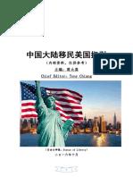 移民美国条件途径、政策指引、方式方法(美国投资移民)怎么样移民美国多少钱(纵览环球移民美国)移民美国要求和安排