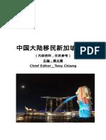 中国大陆移民新加坡最新政策条件信息(怎么样移民新加坡)移民新加坡方法方式大全(新加坡投资移民和技术移民)移民新加坡费用