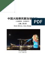 中国如何移民新加坡(办理移民新加坡要求)移民新加坡优势条件(新加坡最新移民政策)纵览环球移民新加坡(新加坡移民签证服务)