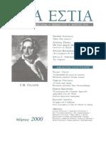 Νέα Εστία - Τεύχος 1721