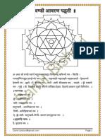 Chandi-Avarana-Paddhati-श-री-चण-डिका-आवरणार-चना.pdf