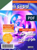 [Arabic] Ubuntu Plus Magazine [2nd edition] مجلة أوبونتو بلس -العدد الثاني