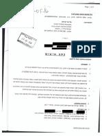 ביטול כתב אישום גניבה בדיוטי פרי סגירת תיק בהעדר אשמה פלילית