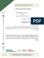 bchcj_paper_2017_361493.pdf