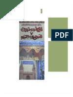 Tabarukat e Nabvi (pbuh) - تبرکات نبوی صلی اللہ علیہ و آلہ وسلم کا تصویری البم