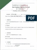 Ex Outline of Ex-work Test.pdf