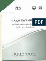 Installation & Operation Instructions for 100kv Dry-type Transformer.pdf