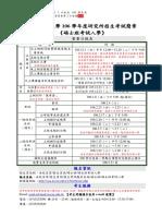 中山考試簡章