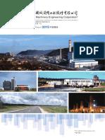 CMEC Annual Report 2015