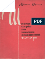 Matteo Karkassi Shkola Igry Na Shestistrunnoj Gitare (Muzyka, 1965)(Ru)(C)(ST)(600dpi)(149s)