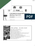 12. การตรวจสอบอาคารและอุปกรณ์ประกอบอาคาร.pdf