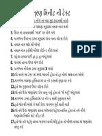 3 Minutes Test of Communication Skill - Gujarati