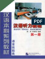 Hanyu Tingli Jiaochen Yinianji Grade 1 Vol.1 A.pdf