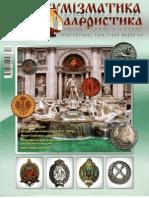 Ukraina Numizmatika Feleristika 2009-2